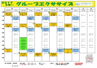 2017年4月 新プログラム.png