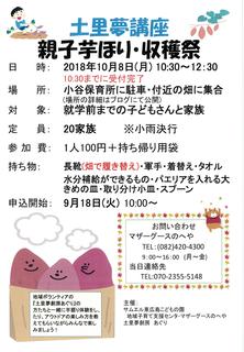 親子芋ほり収穫祭.png