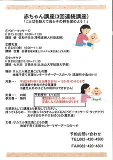 赤ちゃん講座.png