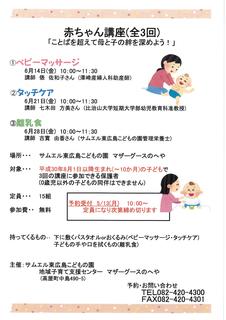 赤ちゃん講座ポスター.png